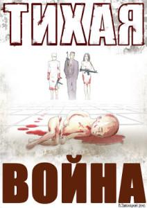 tikhaya-voina_t