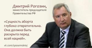 Дмитрий Рогозин об абортах
