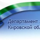 Департамент Кировской области друг Центра Моя семья Киров image66959924