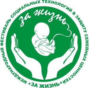 Логотип За жизнь fest_logotip_2014