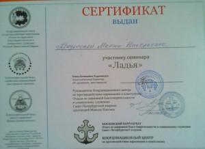 Сертификат Ладья Прозорова