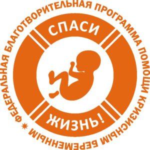 logotip-programmyi-spasi-zhizn