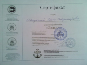 Сертификат Ладья Братухина