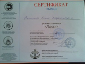 Сертификат Ладья Никулина