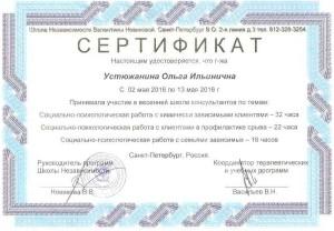 2016 05 сертификат обучения у Новиковой по зависимости Устюжанина