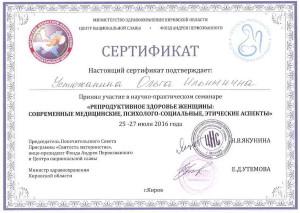 2016 07 Сертификат Устюжаниной Репродуктивное здоровье