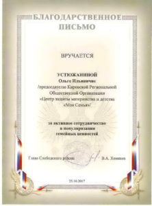 2017-10-tsentr-moya-semya-kirov-pismo-slobod-r-na